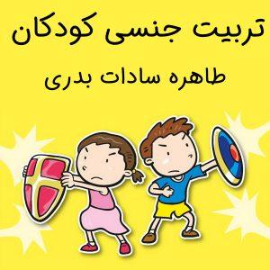 کتاب تربیت جنسی کودک طاهره سادات بدری